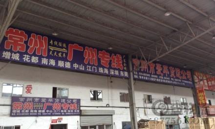 【爱平物流】常州至广州专线