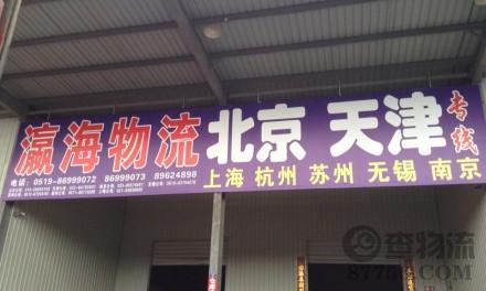 【瀛海物流】常州至北京、天津、上海、无锡、苏州专线