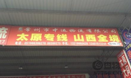 【货泉物流】常州至太原、临汾、侯马专线