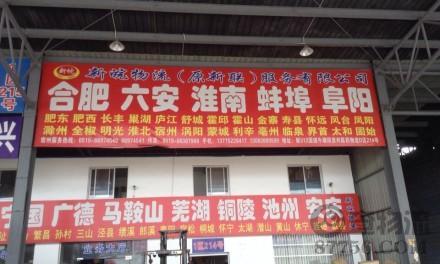 【新皖物流】常州至合肥、芜湖、马鞍山专线