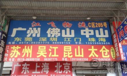 【江飞物流】常州至苏州、昆山专线