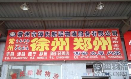 【新联物流】常州至徐州、郑州专线