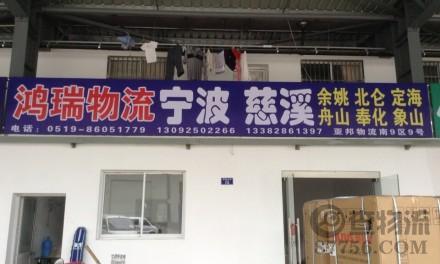 【鸿瑞物流】常州至宁波、慈溪专线