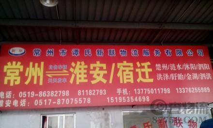 【谭氏新联】常州至淮安、宿迁专线