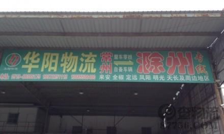 【华阳物流】常州至滁州专线
