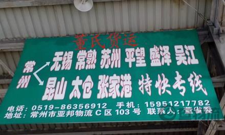 【董氏货运】常州至苏州、吴江、平望、黎里、盛泽专线