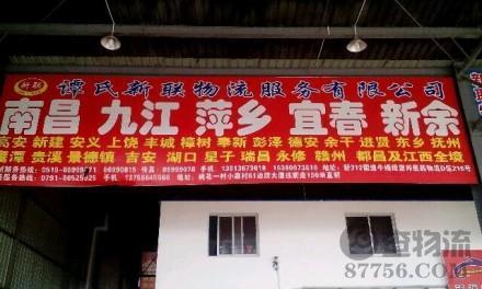 【新联物流】常州至南昌专线