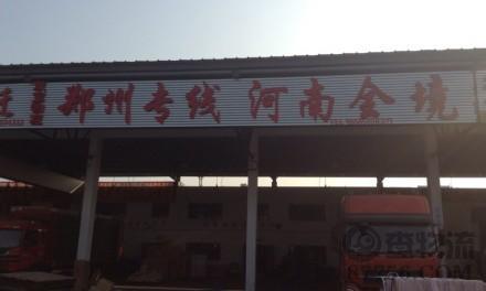 【双宝物流】常州至郑州专线