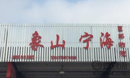 【巨邦物流】常州至象山、宁海、奉化、三门专线