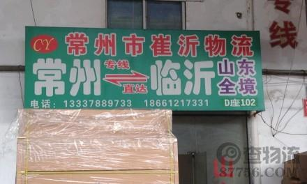 【军鸿物流】常州至临沂专线(山东全境)