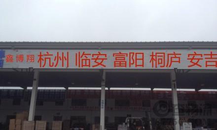 【鑫博翔物流】常州至杭州、临安、富阳、桐庐、安吉、淳安专线