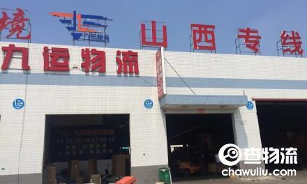 【九运物流】常州至太原、长治、晋城专线(山西全境)