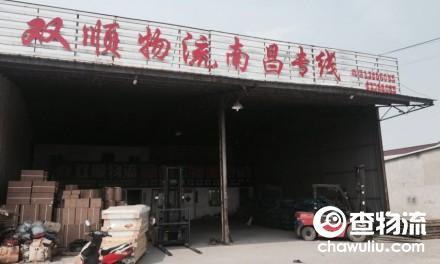 【双顺物流】常州至南昌专线(江西全境)