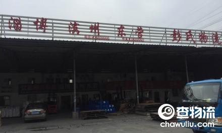 【彭氏物流】常州至淄博、滨州、东营专线