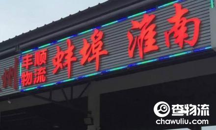 【德顺物流】常州至蚌埠、淮南往返专线