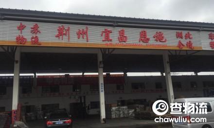 【中苏物流】常州至荆州、宜昌、恩施往返专线