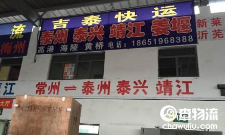 【吉泰物流】常州至泰兴、泰州、靖江专线