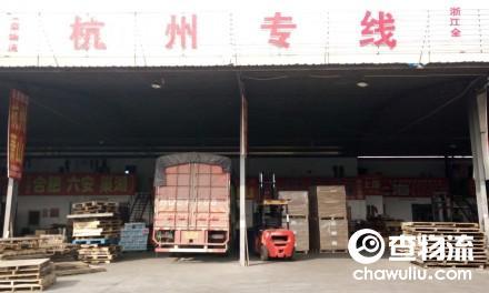 【圣泉运输】常州至杭州、萧山专线