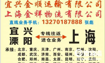 【金顺运输】宜兴、溧阳至上海专线(专业危险品运输)