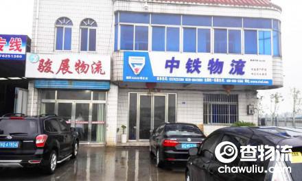 【骏展物流】常州至上海专线