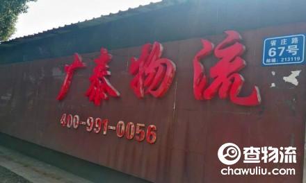 【广泰物流】常州至上海专线