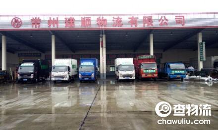 【建顺物流】常州至广州往返专线